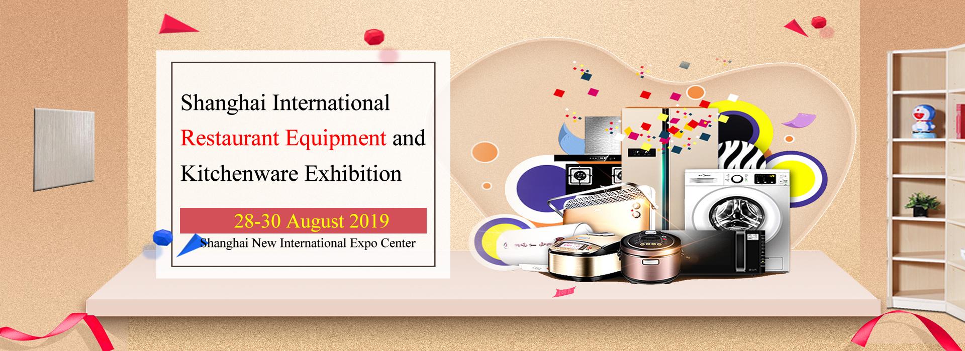2021上海国际餐饮设备及用品展览会